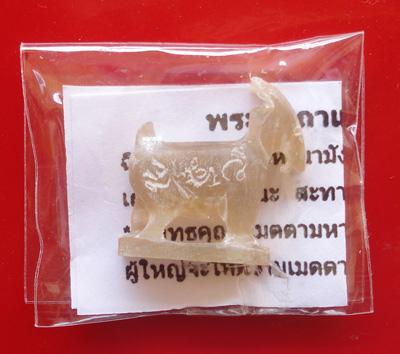 แพะมหาลาภ หลวงปู่คีย์ เนื้อเขาควายเผือก รุ่น มั่งมีเงินทอง  ปี 2549 พร้อมคาถาบูชา สุดยอดมหาเสน่ห์ 5