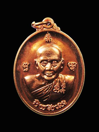 เหรียญรูปใข่หลวงปู่เจือ วัดกลางบางแก้ว รุ่นมหาบารมี หลังลายเซ็นต์ อายุครบ 84 ปี สวยมาก หายาก