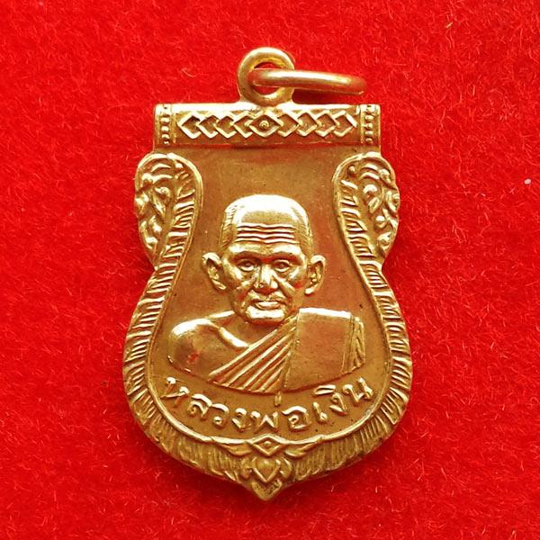 เหรียญหลวงพ่อเงิน บางคลาน รุ่นงานสร้างอุโบสถ วัดหนองเต่า พิจิตร ปี 2512 สวยหายาก ต้องรีบเก็บครับ