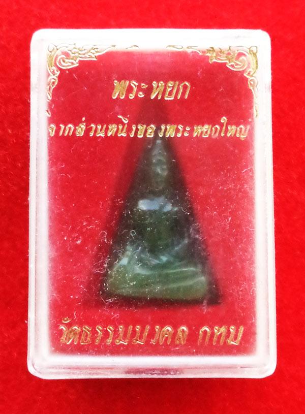 พระหินหยกแกะ พิมพ์นางพญา วัดธรรมมงคล สร้างโดยพระอาจารย์วิริยังค์ ปี 2536 สวยหายาก 3
