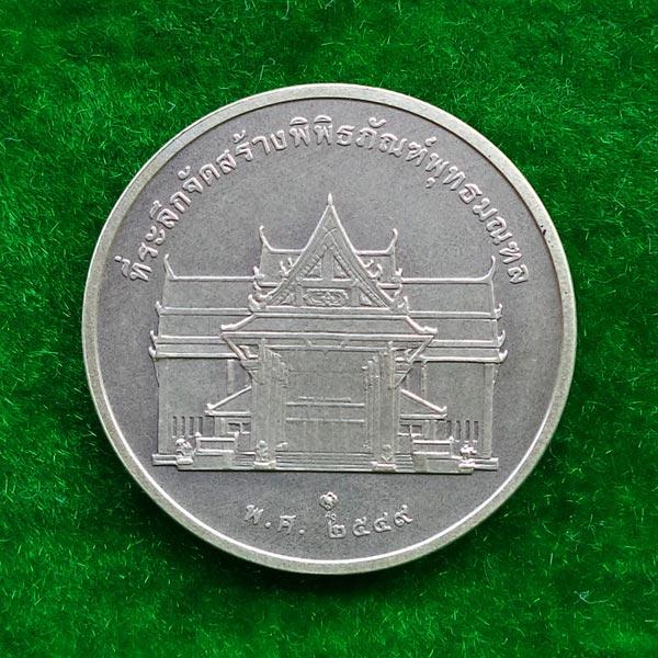 เหรียญในหลวง เหรียญทรงยินดี เนื้อเงิน ที่ระลึกจัดสร้างพิพิธภัณฑ์พุทธมณฑล  ปี 2549 พร้อมตลับเดิม 1
