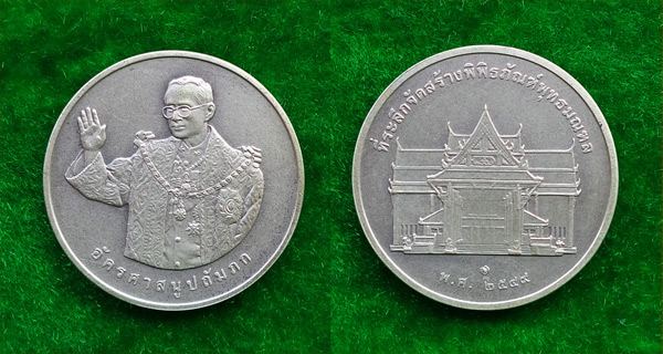 เหรียญในหลวง เหรียญทรงยินดี เนื้อเงิน ที่ระลึกจัดสร้างพิพิธภัณฑ์พุทธมณฑล  ปี 2549 พร้อมตลับเดิม 2