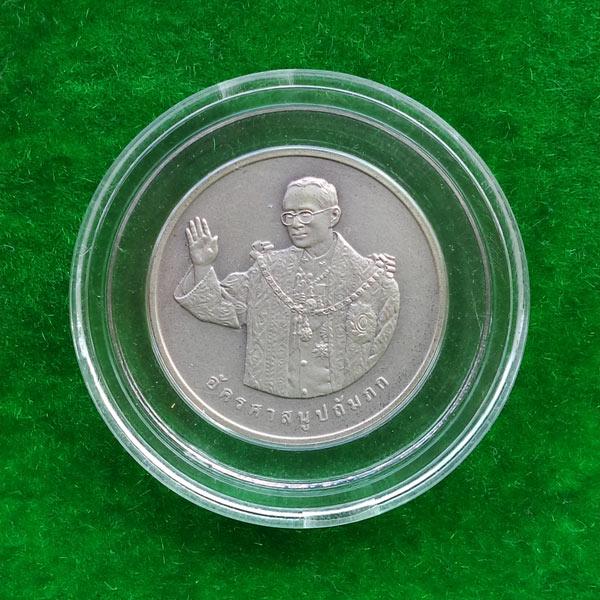 เหรียญในหลวง เหรียญทรงยินดี เนื้อเงิน ที่ระลึกจัดสร้างพิพิธภัณฑ์พุทธมณฑล  ปี 2549 พร้อมตลับเดิม 3