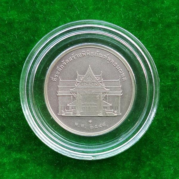 เหรียญในหลวง เหรียญทรงยินดี เนื้อเงิน ที่ระลึกจัดสร้างพิพิธภัณฑ์พุทธมณฑล  ปี 2549 พร้อมตลับเดิม 4