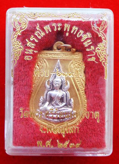 เหรียญพระพุทธชินราช รุ่นสมโภชน์ 639 ปี เนื้อโลหะชุบทองหน้าเงิน ปี 2539 สวย หายาก น่าบูชามากครับ 3