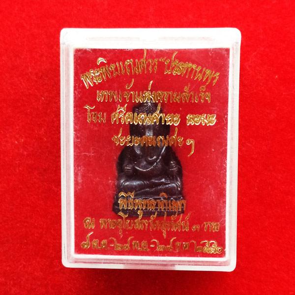 พระพิฆเนศวร์ ปางนั่ง รุ่นประทานพร เนื้อทองแดงรมดำ ปลุกเสก 3 ครั้ง วัดสุทัศนฯ ปี 2550 3