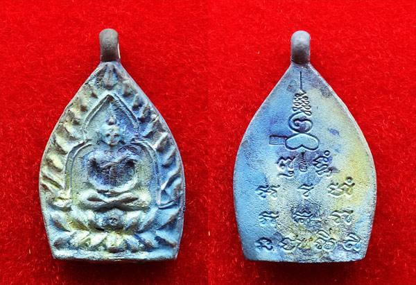 เหรียญเจ้าสัวรุ่นแรก หลวงพ่อพร วัดบางแก้ว เนื้อแร่ศักดิ์สิทธิ์ แร่ชนวนเนื้อขี้นกเขาเปล้า หลวงปู่บุญ 2