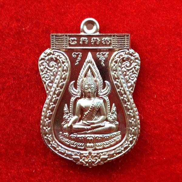 เหรียญพระพุทธชินราช หลังยันต์ เจ้าสัวสยาม หลวงพ่อคง วัดกลางบางแก้ว เนื้อนวโลหะ  ปี 2555 สุดสวย