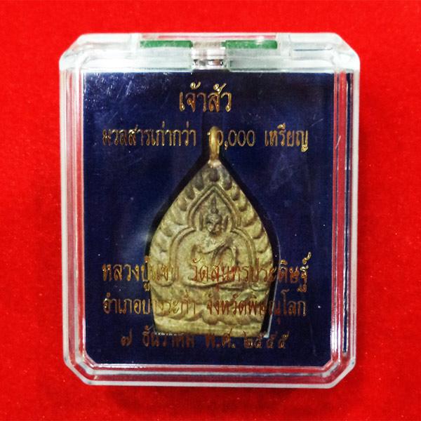 เหรียญหล่อเจ้าสัว รุ่นแรก เนื้อระฆังเก่า หลวงปู่แขก วัดสุนทรประดิษฐ์ จ.พิษณุโลก สุดยอดมวลสาร 3