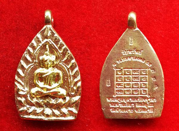 เหรียญหล่อเจ้าสัว หลังยันต์รับทรัพย์ 7 รอบ มหามงคล พ่อท่านเขียว เนื้อชนวนโลหะหน้ากากทองระฆัง 2