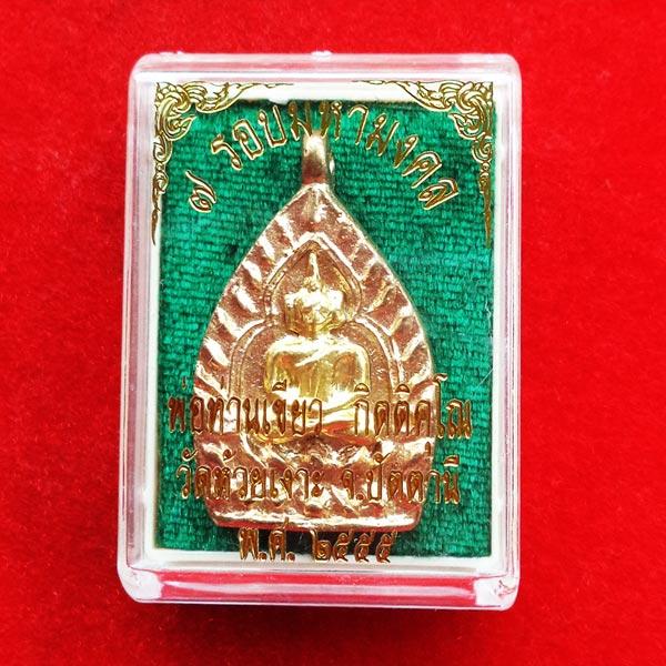 เหรียญหล่อเจ้าสัว หลังยันต์รับทรัพย์ 7 รอบ มหามงคล พ่อท่านเขียว เนื้อชนวนโลหะหน้ากากทองระฆัง 3