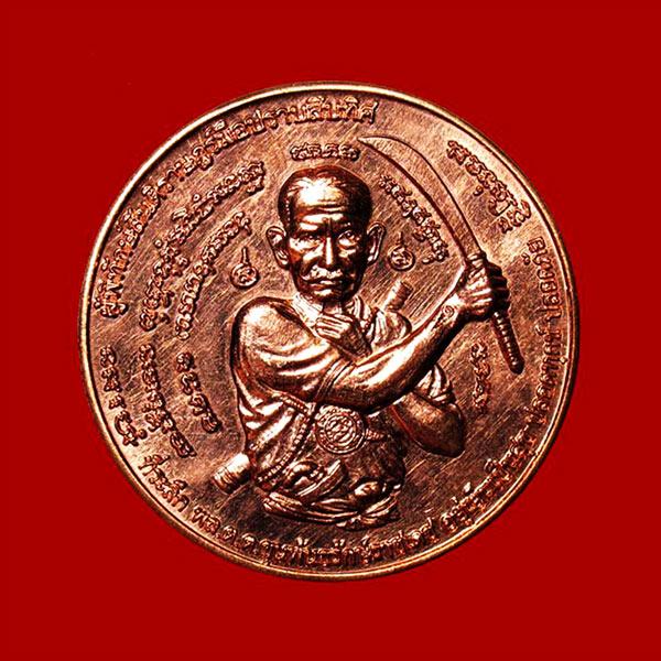 เหรียญประสบการณ์ล่าสุด เหรียญพล.ต.ต.ขุนพันธรักษ์ราชเดช รุ่นมือปราบสิบทิศ เนื้อทองแดง ปี 2550