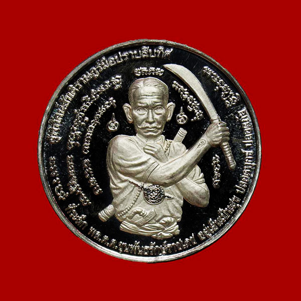 เหรียญประสบการณ์ล่าสุด เหรียญพล.ต.ต.ขุนพันธรักษ์ราชเดช รุ่นมือปราบสิบทิศ เนื้อเงิน ปี 2550