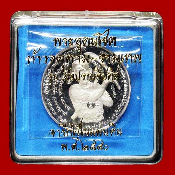 เหรียญประสบการณ์ล่าสุด เหรียญพล.ต.ต.ขุนพันธรักษ์ราชเดช รุ่นมือปราบสิบทิศ เนื้อเงิน ปี 2550 2