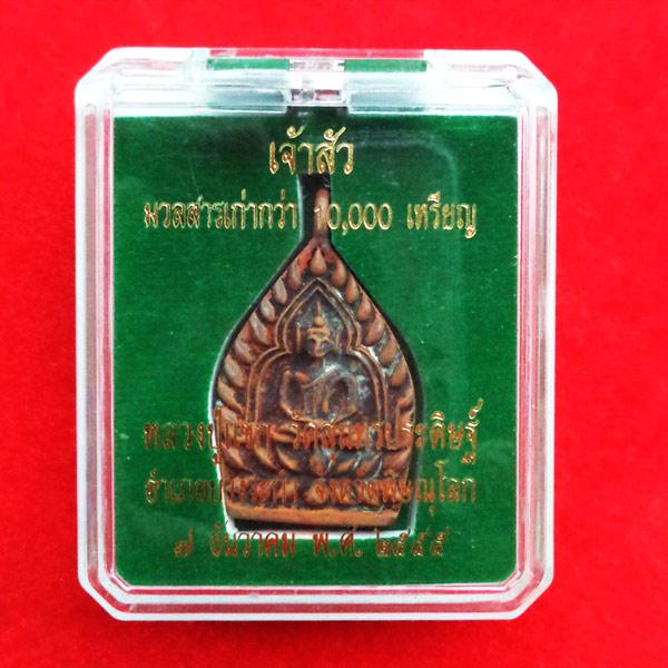 เหรียญหล่อเจ้าสัว รุ่นแรก เนื้อทองแดงชนวนเก่า หลวงปู่แขก วัดสุนทรประดิษฐ์ จ.พิษณุโลก สุดยอดมวลสาร 2