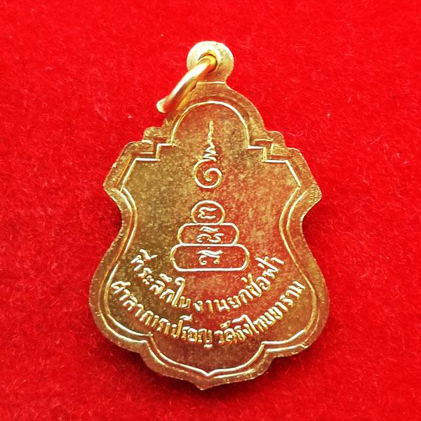 เหรียญหลวงพ่อเงิน วัดบางคลาน ที่ระลึกงานยกช่อฟ้าศาลาการเปรียญ วัดธงไทยยาราม ปี 2518 กะไหล่เต็มสวย 1