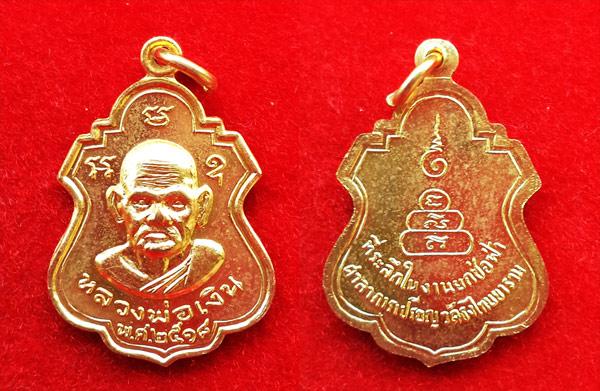 เหรียญหลวงพ่อเงิน วัดบางคลาน ที่ระลึกงานยกช่อฟ้าศาลาการเปรียญ วัดธงไทยยาราม ปี 2518 กะไหล่เต็มสวย 2