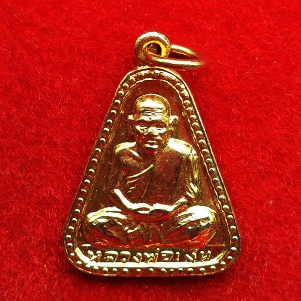 เหรียญจอบใหญ่หลวงพ่อเงิน บางคลาน ปี 18 เนื้อทองเหลืองกะไหล่ทอง เก็บไว้อย่างดี สวย นิยม หายาก