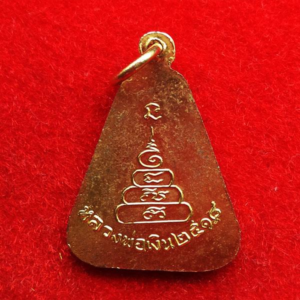 เหรียญจอบใหญ่หลวงพ่อเงิน บางคลาน ปี 18 เนื้อทองเหลืองกะไหล่ทอง เก็บไว้อย่างดี สวย นิยม หายาก 1
