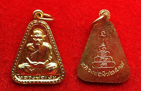 เหรียญจอบใหญ่หลวงพ่อเงิน บางคลาน ปี 18 เนื้อทองเหลืองกะไหล่ทอง เก็บไว้อย่างดี สวย นิยม หายาก 2