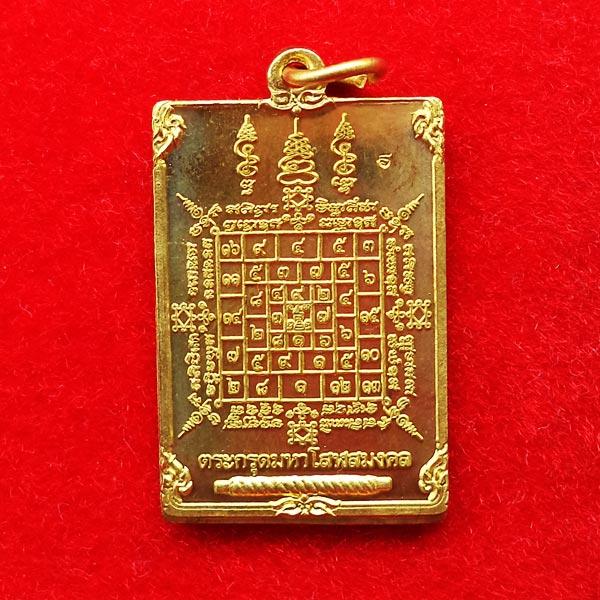 เหรียญยันต์ตะกรุดมหาโสฬสมงคล หลวงปู่เอี่ยม วัดสะพานสูง เสกโดยหลวงปู่วาส เนื้อทองทิพย์ผสมชนวน