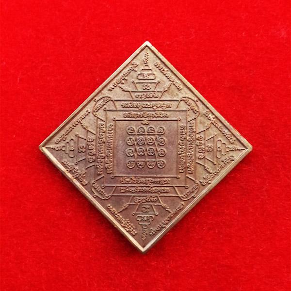 เหรียญพระยันต์พระนเรศวรชนะศึก รุ่นผู้ชนะที่ 1 เนื้อนวโลหะ หลวงปู่วาส หลวงปู่จอม หลวงปู่เสนาะ เสก