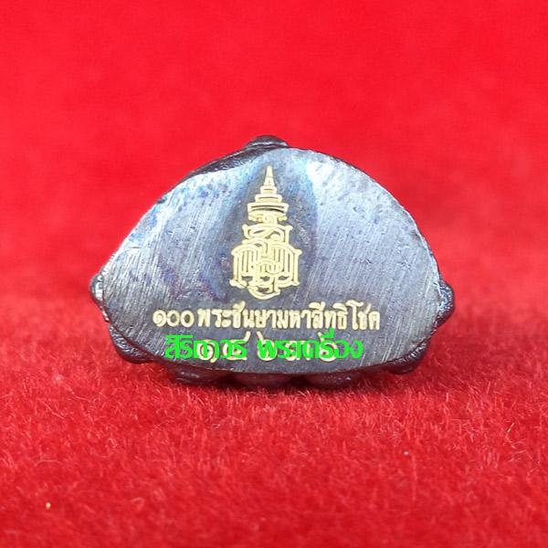 พระกริ่งปวเรศ สมเด็จพระสังฆราช รุ่น 100 ชันษามหาสิทธิโชค วัดบวรนิเวศวิหาร 2