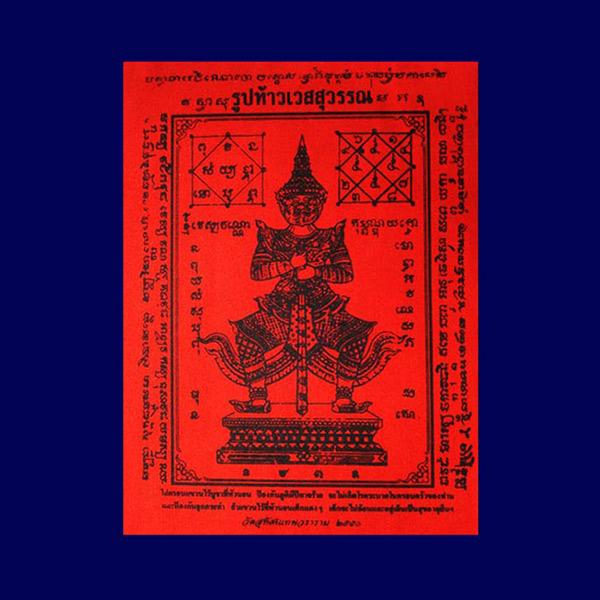 ผ้ายันต์ สีแดง ท้าวเวสสุวรรณ (ท้าวเวสสุวัณ) วัดสุทัศนฯ ปี 2550 น่าบูชาติดบ้านหรือร้านค้าครับ