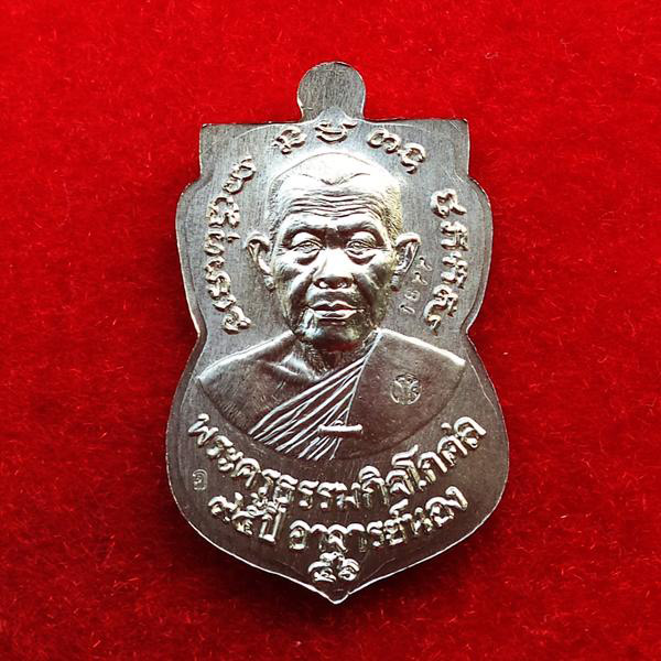 เหรียญหลวงปู่ทวดเสมาหน้าเลื่อน รุ่น ชาตกาล 95 ปี อาจารย์นอง เนื้ออัลปาก้าลงยาสีน้ำเงิน 1