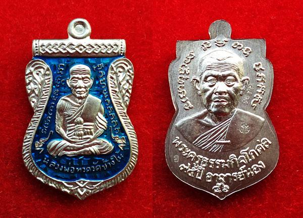เหรียญหลวงปู่ทวดเสมาหน้าเลื่อน รุ่น ชาตกาล 95 ปี อาจารย์นอง เนื้ออัลปาก้าลงยาสีน้ำเงิน 2