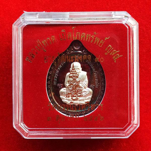 เหรียญหลวงปู่ทวด เปิดโภคทรัพย์ ญสส. ผิวสีรุ้งหน้ากากเงิน สมเด็จพระสังฆราช 90 พรรษา ปี 2546 3