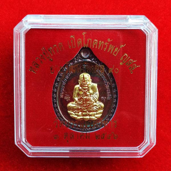 เหรียญหลวงปู่ทวด เปิดโภคทรัพย์ ญสส. ผิวสีรุ้งหน้ากากทอง สมเด็จพระสังฆราช 90 พรรษา เลขสวย 229 3