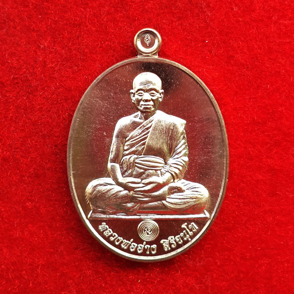 เหรียญเลื่อนสมณศักดิ์ หลวงพ่ออ่าง วัดใหญ่สว่างอารมณ์ เนื้อนวโลหะ พิธีใหญ่ ปี 2556
