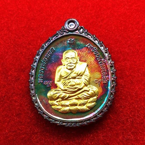 เหรียญหลวงปู่ทวด เปิดโภคทรัพย์ ญสส. ผิวสีรุ้งหน้ากากทอง สมเด็จพระสังฆราช 90 พรรษา เลขสวย 229