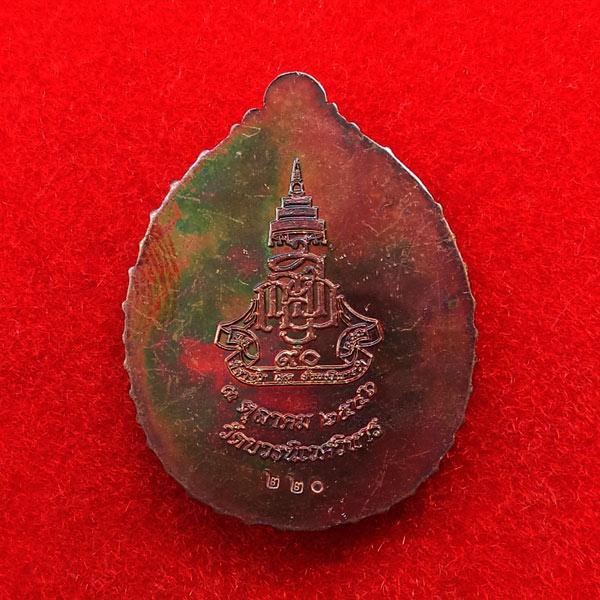 เหรียญหลวงปู่ทวด เปิดโภคทรัพย์ ญสส. ผิวสีรุ้งหน้ากากทอง สมเด็จพระสังฆราช 90 พรรษา เลขสวย 229 1