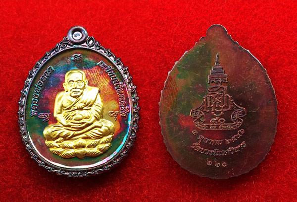 เหรียญหลวงปู่ทวด เปิดโภคทรัพย์ ญสส. ผิวสีรุ้งหน้ากากทอง สมเด็จพระสังฆราช 90 พรรษา เลขสวย 229 2
