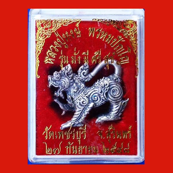 สิงห์พิมพ์ใหญ่ รุ่นมั่งมีศรีสุข เนื้อเงินซาติน พระเครื่อง หลวงปู่หงษ์ วัดเพชรบุรี ปี 2548 สวยมาก 3