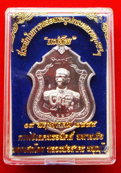 เหรียญกรมหลวงชุมพร รุ่นแม่ทัพ เนื้ออัลปาก้า หลวงพ่อสาคร วัดหนองกรับ ปี 2555 3