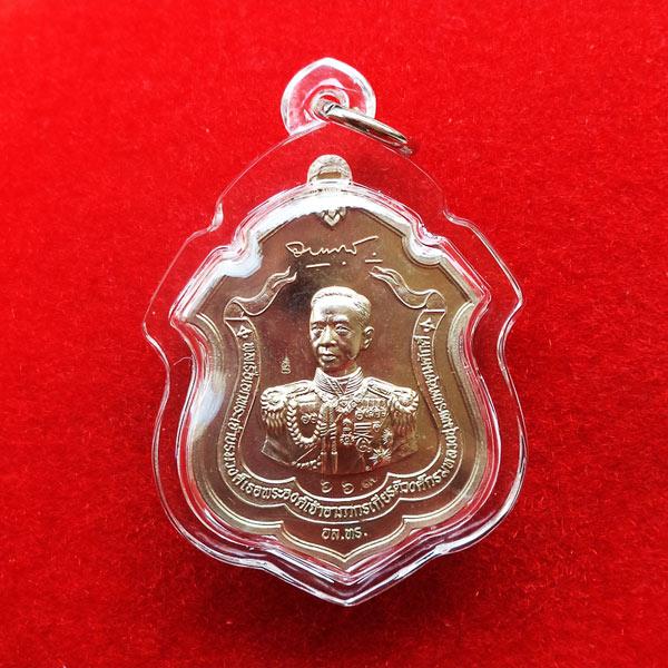 เหรียญกรมหลวงชุมพร รุ่นแม่ทัพ เนื้ออัลปาก้า หลวงพ่อสาคร วัดหนองกรับ ปี 2555