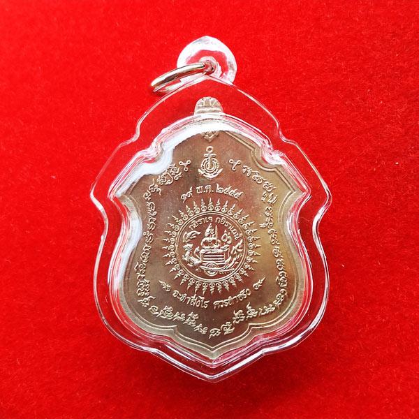 เหรียญกรมหลวงชุมพร รุ่นแม่ทัพ เนื้ออัลปาก้า หลวงพ่อสาคร วัดหนองกรับ ปี 2555 1