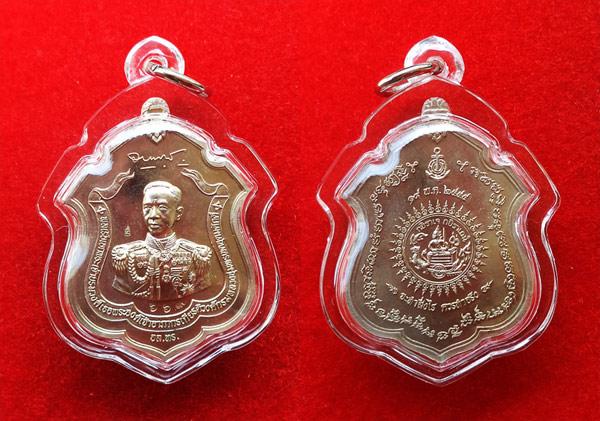 เหรียญกรมหลวงชุมพร รุ่นแม่ทัพ เนื้ออัลปาก้า หลวงพ่อสาคร วัดหนองกรับ ปี 2555 2
