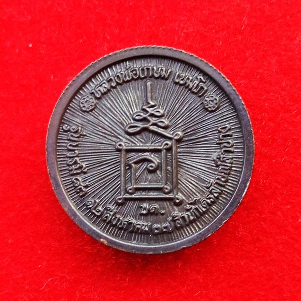 สุดสวย เหรียญล้อแม็กซ์ขอบเฟือง หลวงพ่อเกษม เขมโก เนื้อทองแดงรมดำ ปี 2537 เด่นครบทุกด้าน 1