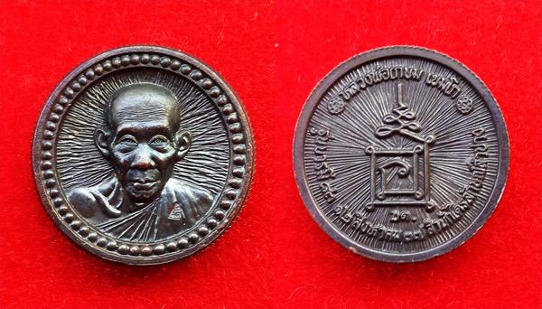สุดสวย เหรียญล้อแม็กซ์ขอบเฟือง หลวงพ่อเกษม เขมโก เนื้อทองแดงรมดำ ปี 2537 เด่นครบทุกด้าน 2