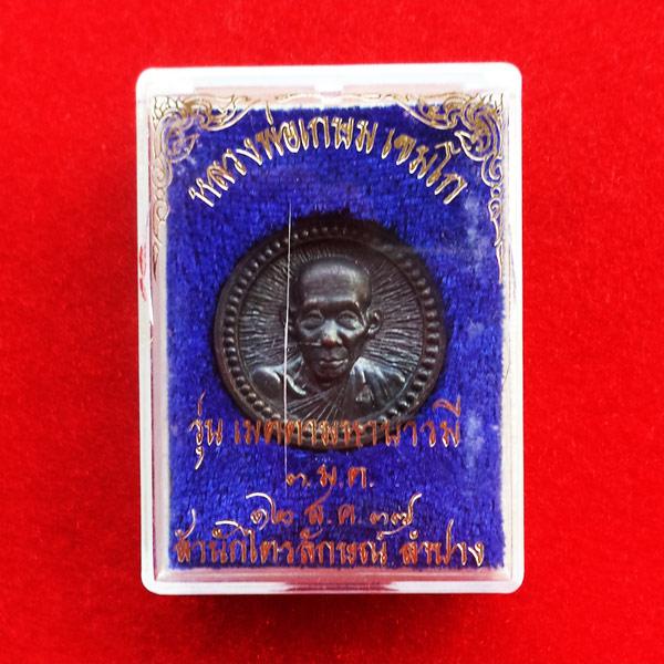 สุดสวย เหรียญล้อแม็กซ์ขอบเฟือง หลวงพ่อเกษม เขมโก เนื้อทองแดงรมดำ ปี 2537 เด่นครบทุกด้าน 4