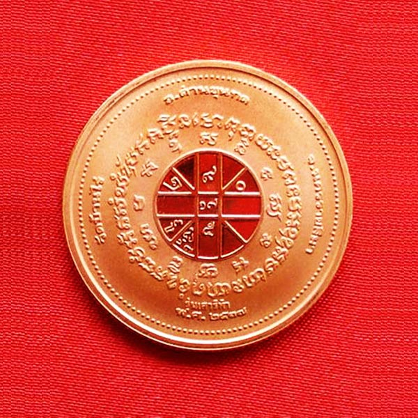 เหรียญเพิร์ธหลวงพ่อคูณ เนื้อทองแดงขัดเงา ร่นเสาร์ห้า พระเครื่อง หลวงพ่อคูณ ปี 2536 สวยมาก หายาก 1
