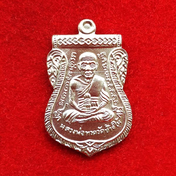 เหรียญหลวงปู่ทวดเสมาหน้าเลื่อน รุ่น ชาตกาล 95 ปี อาจารย์นอง เนื้ออัลปาก้า แยกจากชุดกรรมการ
