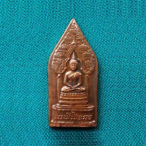 เหรียญพระนิรันตราย ญสส. สมเด็จพระสังฆราช 90 พรรษา  วัดบวรนิเวศ ปี 2546