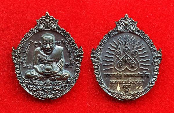 เหรียญหล่อฉีด พิมพ์เปิดโลก หลวงปู่ทวด รุ่น ๑๐๙ ปีบารมีหลวงปู่ดู่ เนื้อขันลงหิน สวยมาก 2