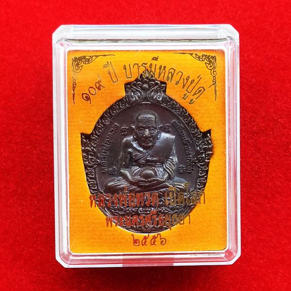 เหรียญหล่อฉีด พิมพ์เปิดโลก หลวงปู่ทวด รุ่น ๑๐๙ ปีบารมีหลวงปู่ดู่ เนื้อขันลงหิน สวยมาก 3