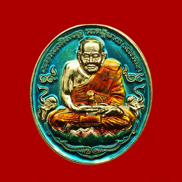 เหรียญหลวงพ่อทวด มิ่งมงคล เนื้ออัลปาก้าลงยาสีฟ้า ที่ระลึก 100 ปี สมเด็จพระญาณสังวร วัดบวรนิเวศ